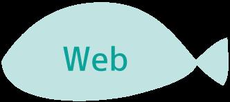 Webの記事